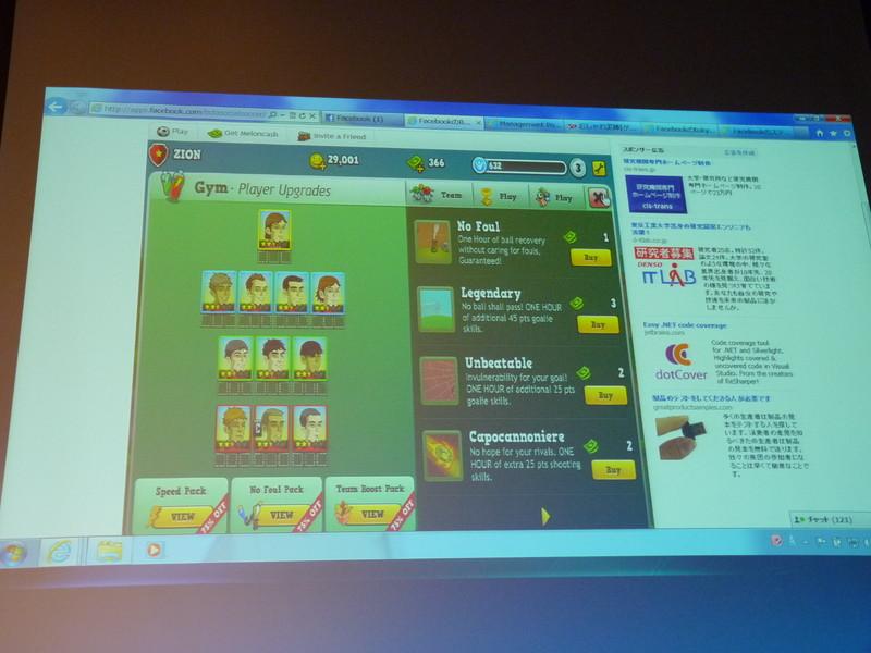 FecebookとAzureを使って提供されているサッカーゲーム「BOLA」