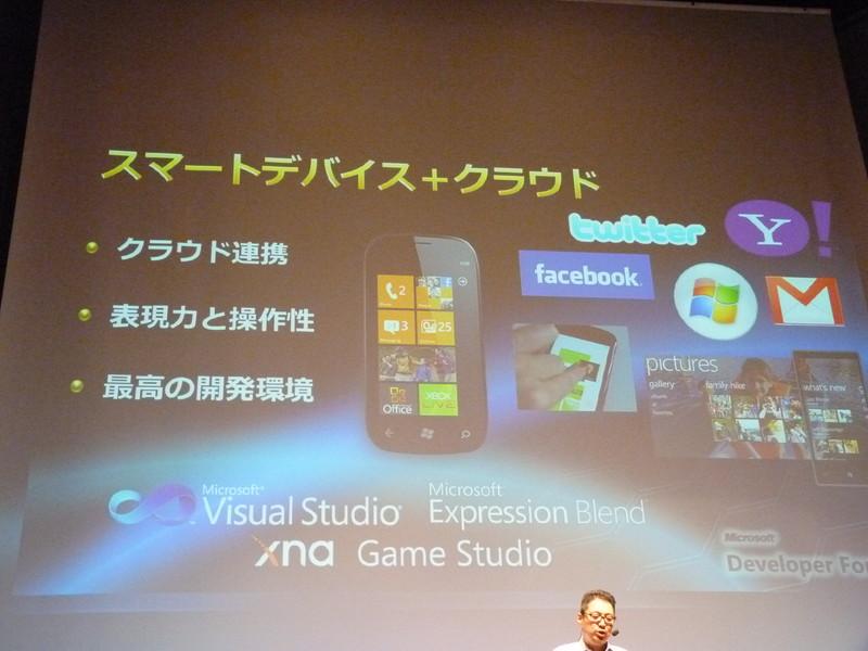 Windows Phone 7は標準でさまざまなクラウドと連携