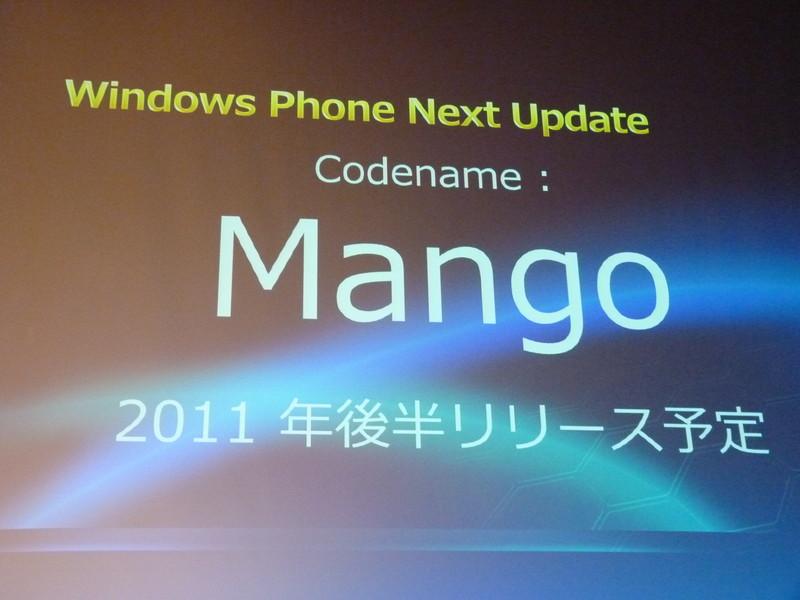 Windows Phoneの次期バージョン「Mango」は2011年後半リリース予定で、日本での投入も予定されている