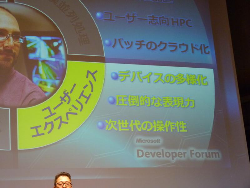開発者の方向性4つ目はユーザーエクスペリエンス