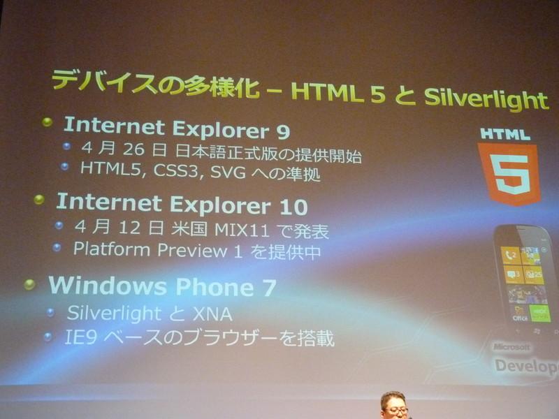 デバイスの多様化に対応したHTML5とSilverlight