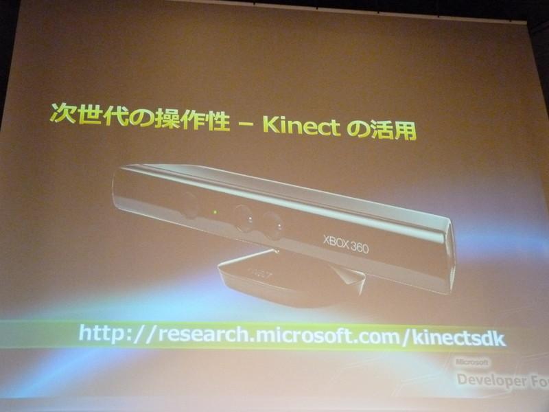 Windows向けSDKが提供されるKinect