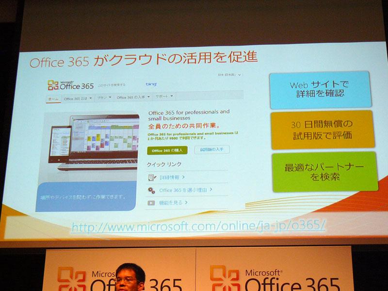 Office 365がクラウド活用を促進する