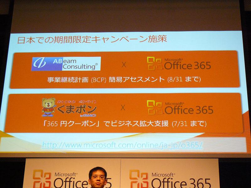 日本だけの特別キャンペーンも実施する
