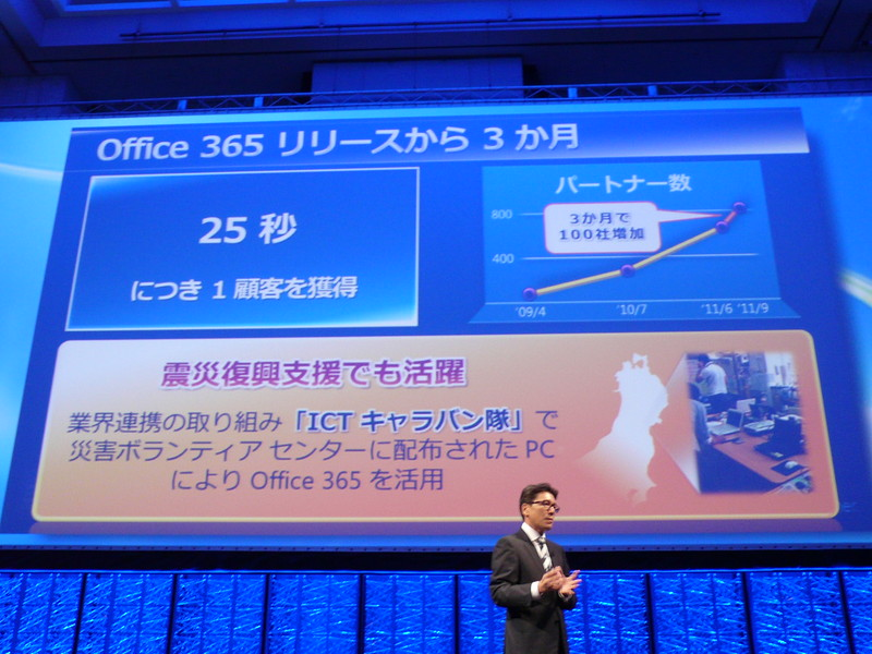 Office 365の順調な進ちょくをアピール