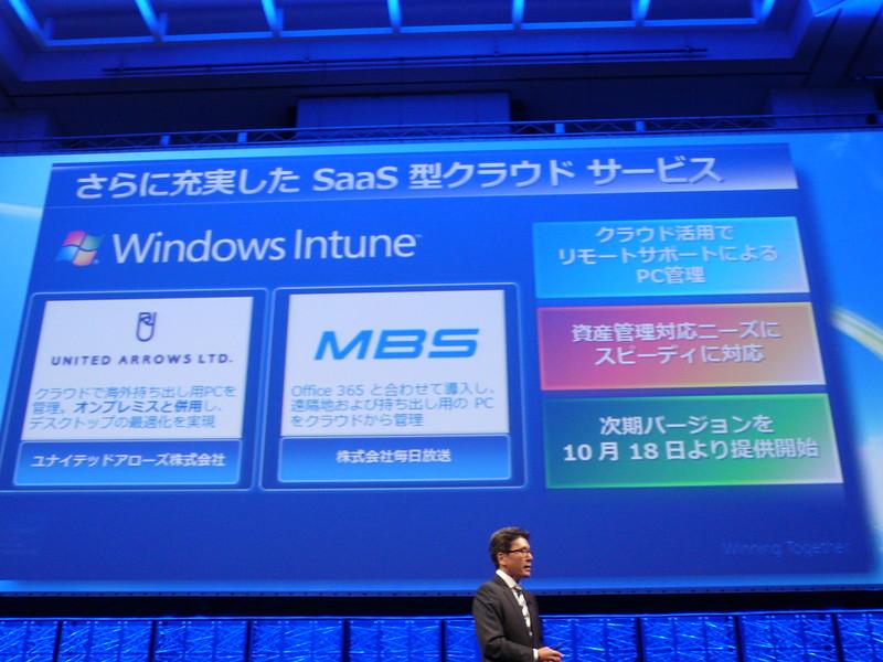 Windows Intuneの特徴