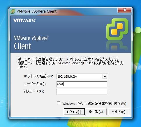 PCにダウンロードしたvSphere Clientをインストール。起動すると、ESXiのIPアドレス/名前、ユーザー名、パスワードを入力して、アクセスする。今回は、IPアドレスを直接した。ユーザー名はRootを使用
