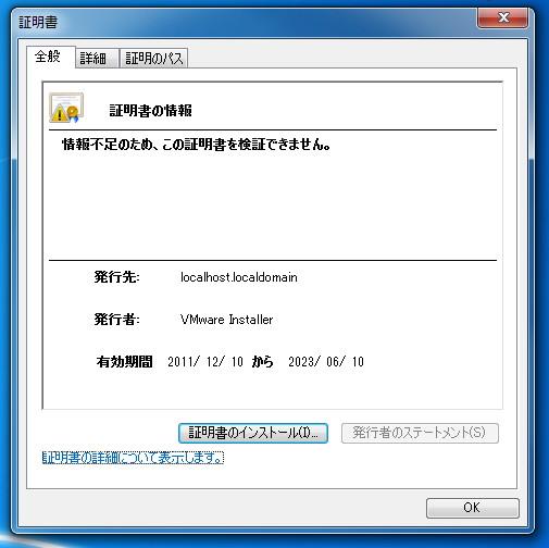 証明書を表示すると、ESXiが動作しているサーバーの証明書が表示される