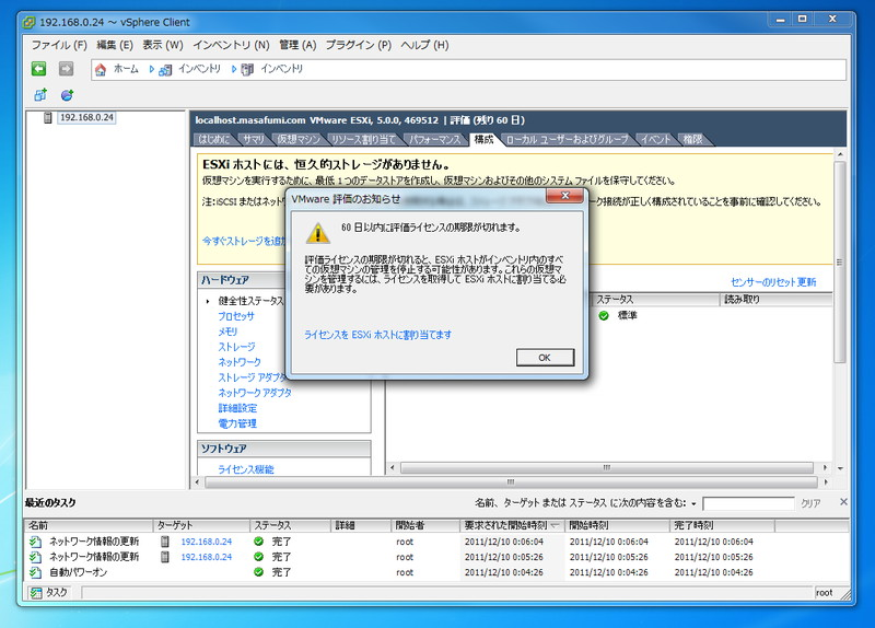 vSphere ClientでESXi 5.0サーバーにアクセス