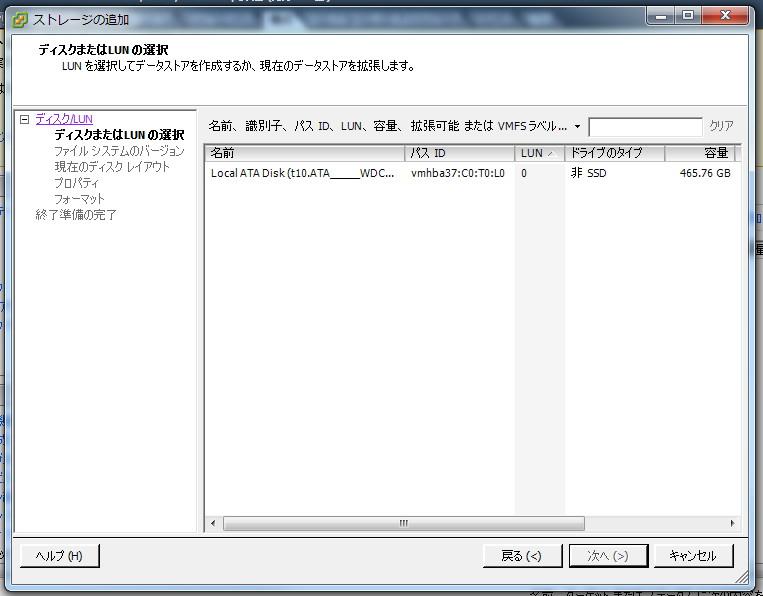 使用できるストレージが表示される。今回は、SSDが接続されていないため、SSDが一覧には表示されていない。ストレージタイプが非SSDになっていると、SSDであっても、ホストキャッシュに利用できない