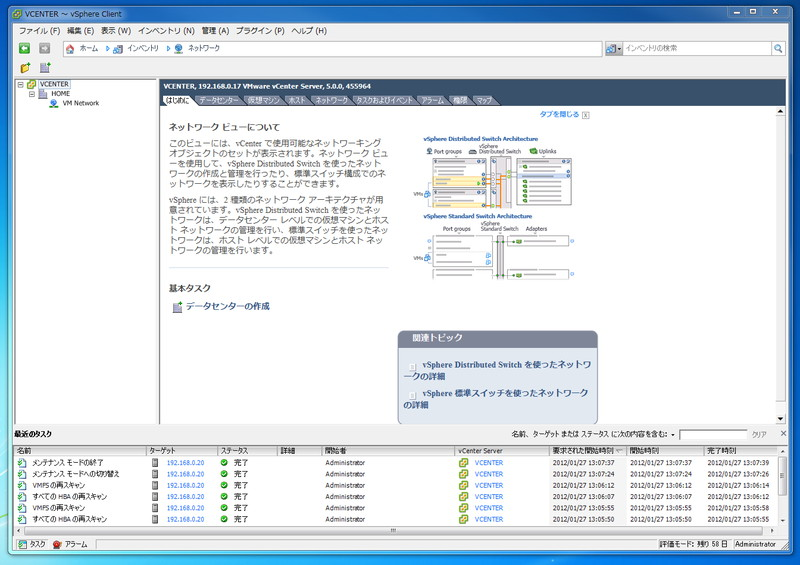 分散仮想スイッチの設定は、vCenter Serverのインベントリ→ネットワークから行う