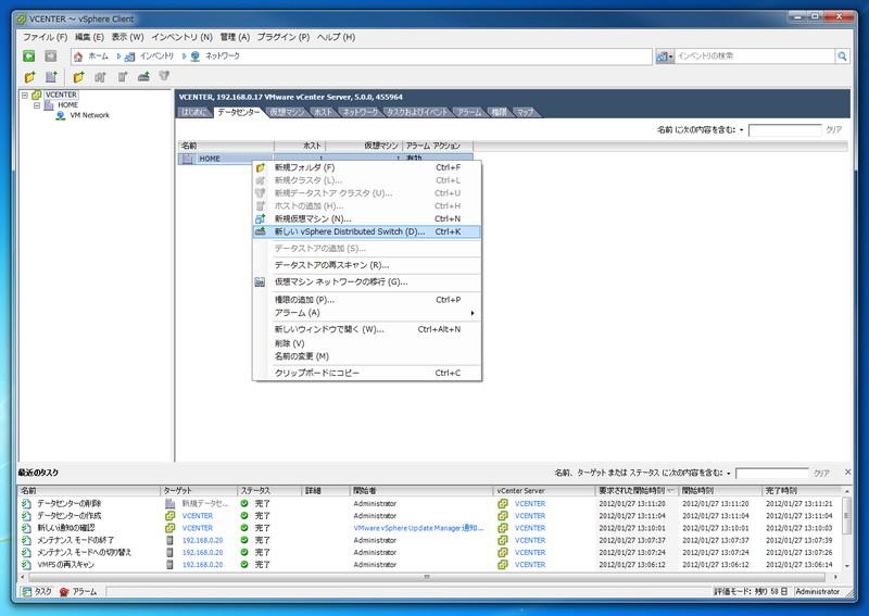 分散仮想スイッチの作成は、データセンターを選択して、新しいvSphere Distributed Switchを選択