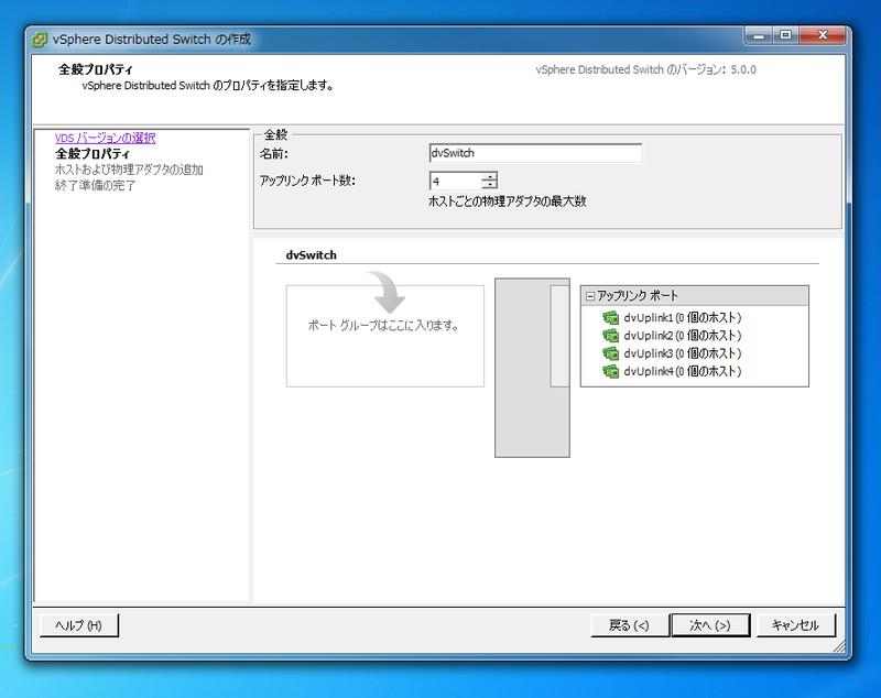 vDSの名前とUplinkポートの数を設定。Uplinkのポートは、各ホストに接続されている物理NICが表示される