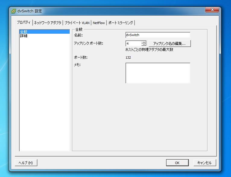 作成したvDSの設定画面