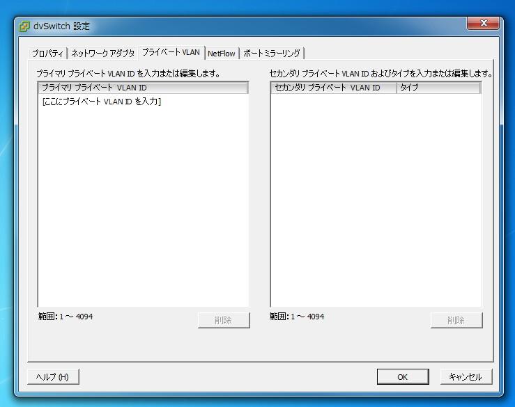 vDSでは、プライベートVLANに設定が行える。これにより、仮想マシンごとにネットワークを隔離することが可能
