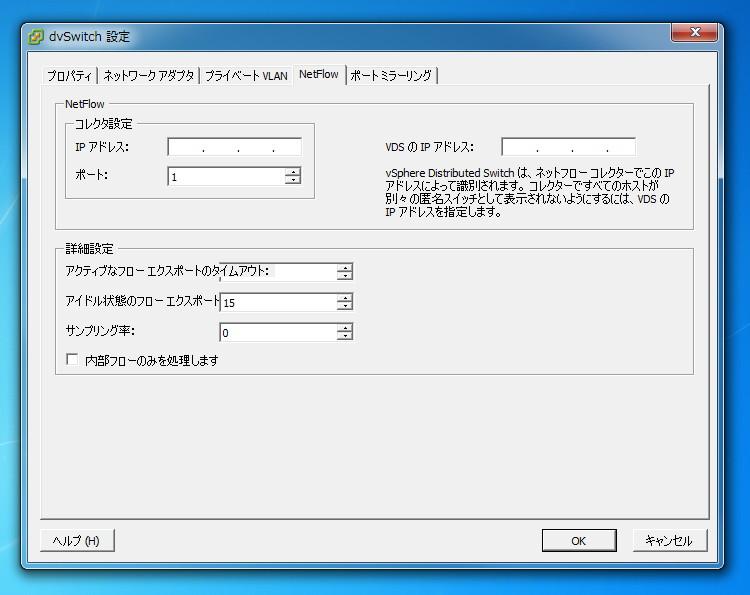 vSphere 5で追加されたNetFlow機能。コレクタのIPアドレスなどを設定することで、ネットワークトラフィックのデータが送信される。vSphere 5では、NetFlow v5がサポートされている。NetFlowコレクタは、vSphere 5には用意されていないため、サードパーティの製品が必要になる