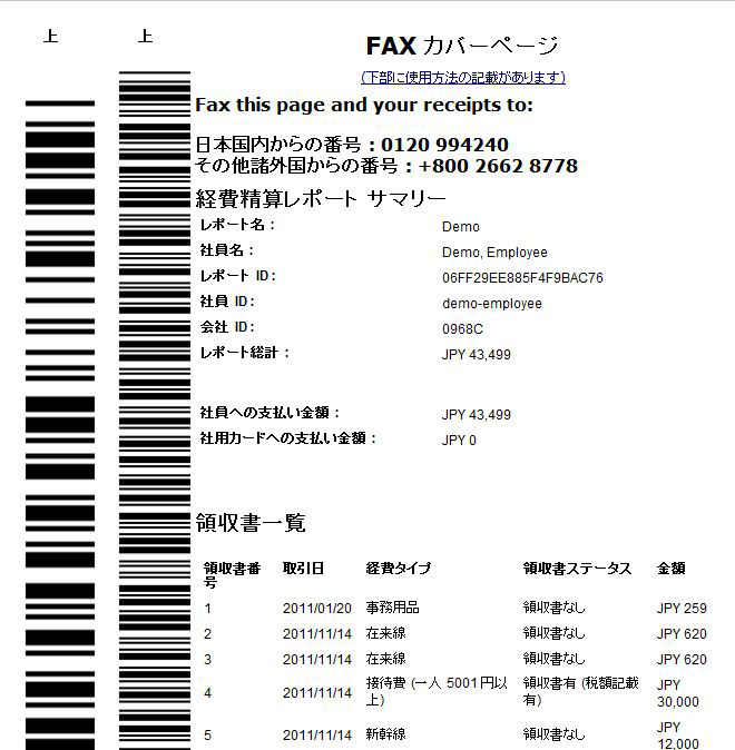 領収書は写メ、FAXなどで簡単に電子化できる。FAXの場合は、専用台紙に領収書を張り付けて決まった番号に送る。複数の領収書もまとめて電子化できる