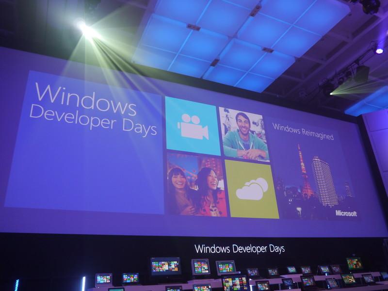 東京・芝公園のザ・プリンスパークタワー東京で開催されたWindows Developer Daysの様子