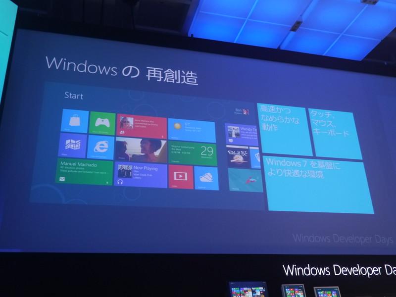 Windows 8は「Windowsの再創造」であると定義する