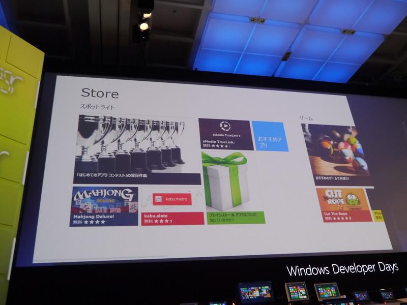 Windows Storeの様子