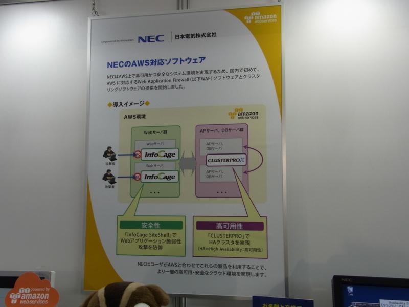 NECのAWS対応ソフトウェアの展示。WebアプリケーションファイアウォールとHAクラスタ
