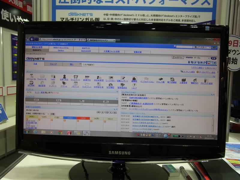 SaaS型のグループウェア「desknet's on Cloud」
