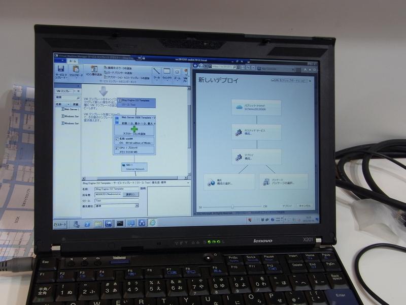 Microsoft System Center 2012の展示。自社データセンターとWindows Azureをほぼ同じように管理できるところをデモしている