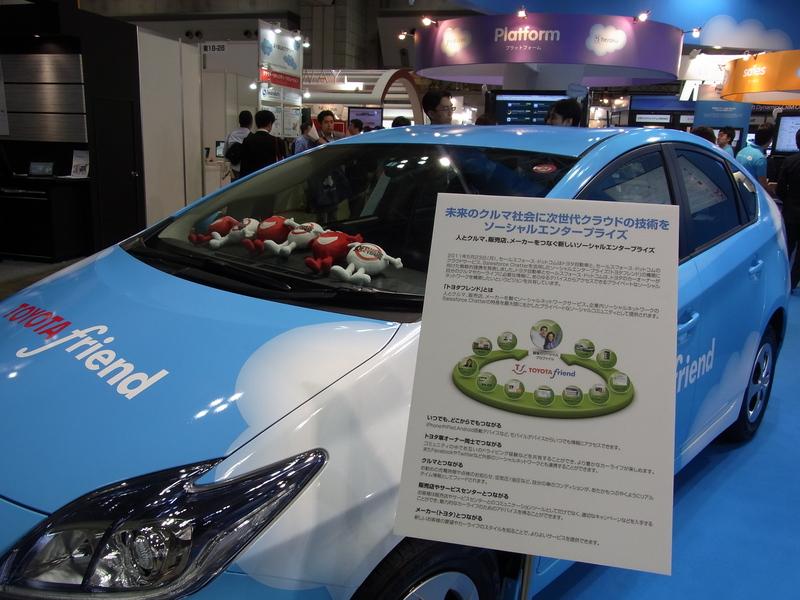 トヨタとセールスフォースによるクルマ向けソーシャルネットワーク「トヨタフレンド」