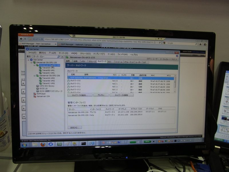 Niciraのネットワーク仮想化ソリューションNVP(Network Virtualization Platform)