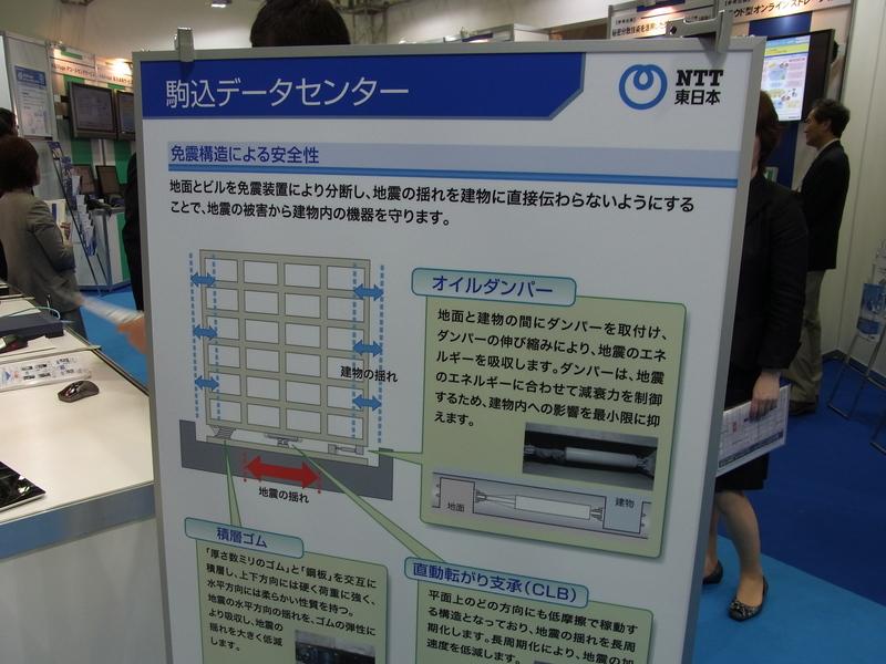 NTT東日本の駒込データセンターの展示