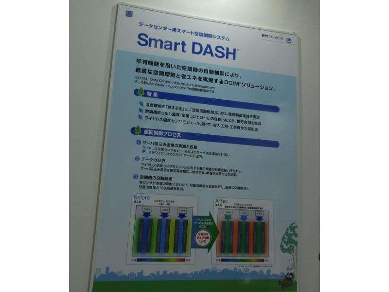 省エネを目的としたスマート空調制御システム「Smart DASH」