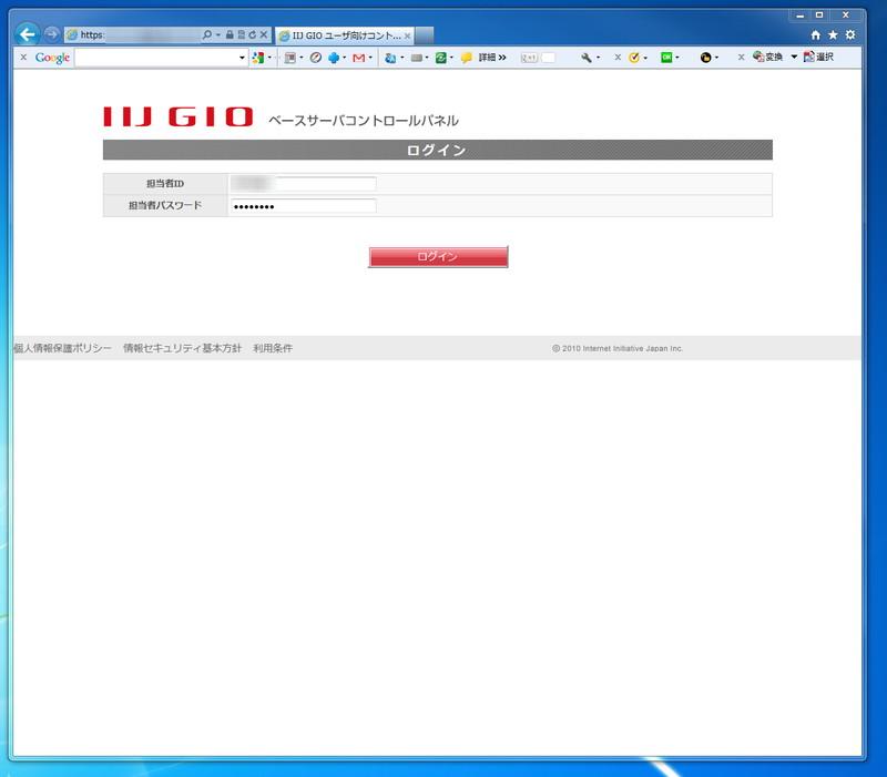 ベースサーバコントロールパネルには、ブラウザでアクセスする。IIJから送られてくるURLに担当者ID、担当者パスワードを入力して、ログインする