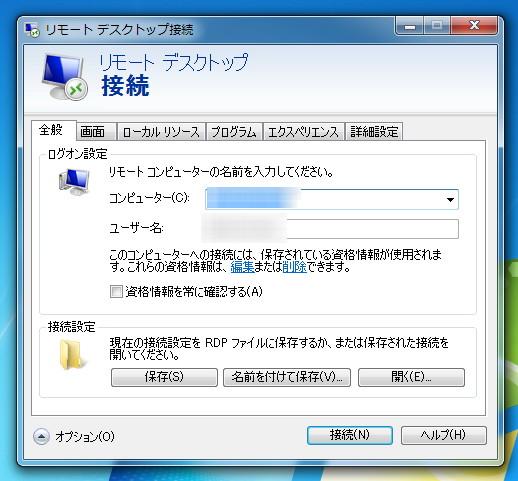 リモートデスクトップ接続のコンピュータにIPアドレス、ユーザー名(ID)を入力する