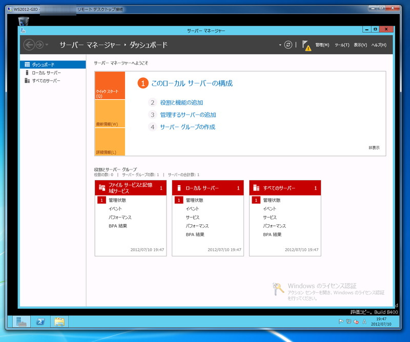 Windows Server 2012のサーバーマネージャーのダッシュボード画面