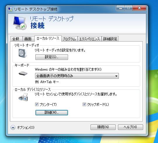 ローカルPCのHDDをマウントするには、ローカルリソースのローカルデバイスとリソースの詳細ボタンを押す