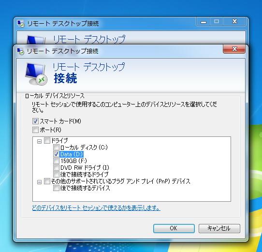 ローカルPCのHDDが表示されるため、マウントするHDDを選択する