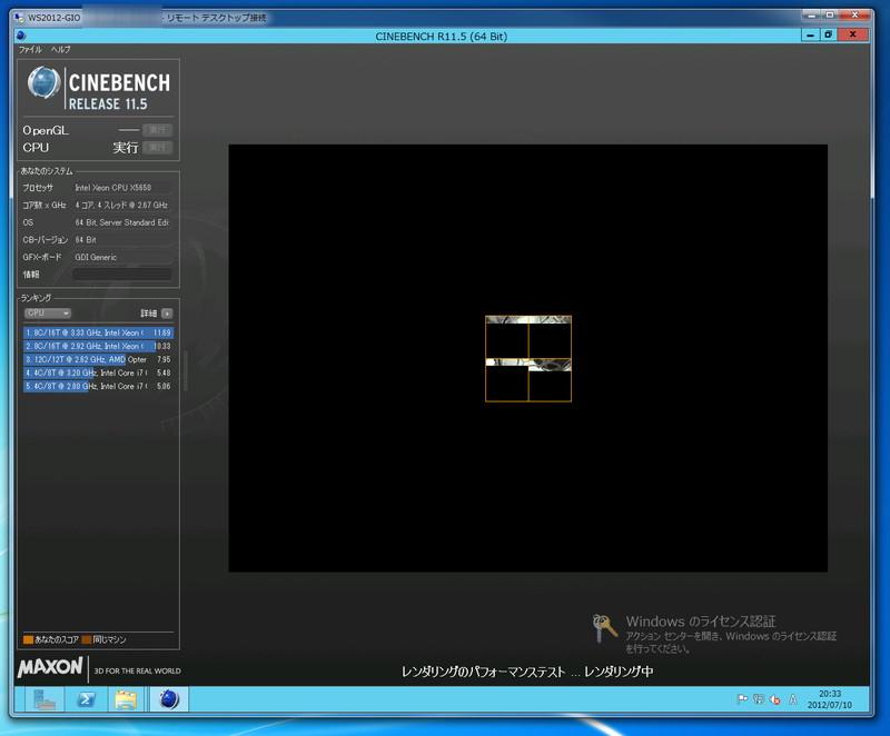 マルチスレッドのCPUベンチマークを行うCineBenchをテストしてみた。クラウドのWindows Server 2012には、CPUが4コア搭載されていることがわかる。
