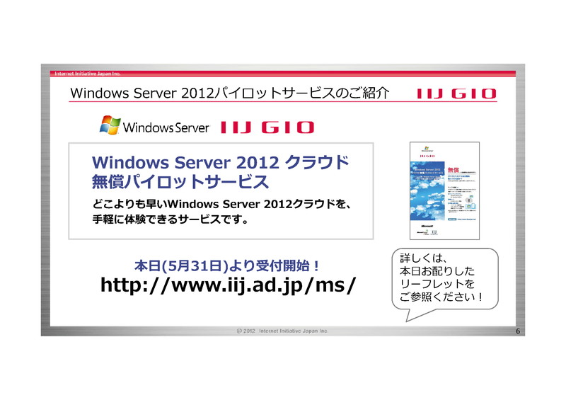 Windows Server 2012クラウド 無償パイロットサービスは、まだ受付している。興味のあるユーザーは、実際に申し込んで試してほしい