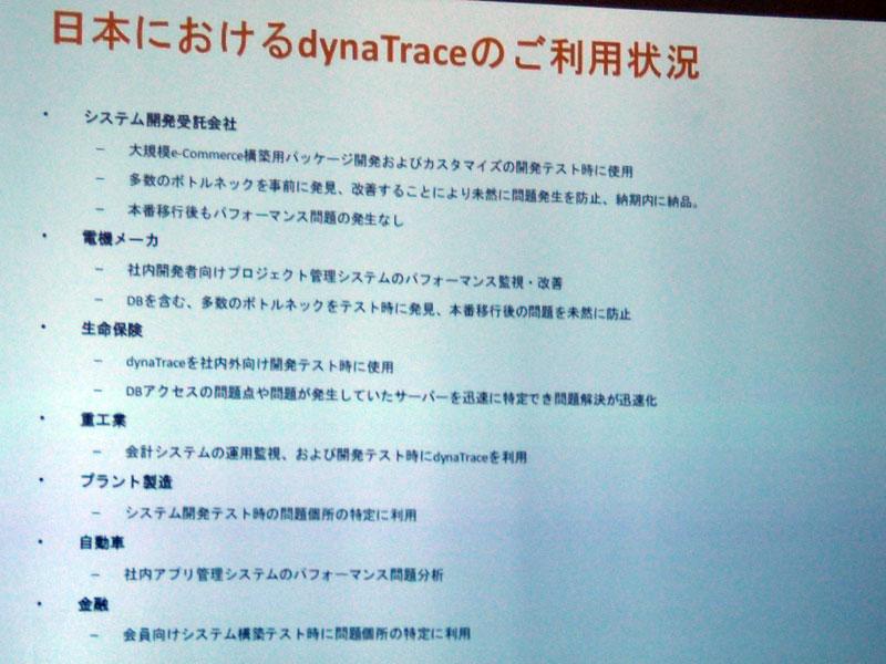 dynaTrace日本での実績