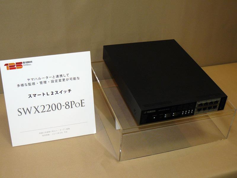 SWX2200-8PoE