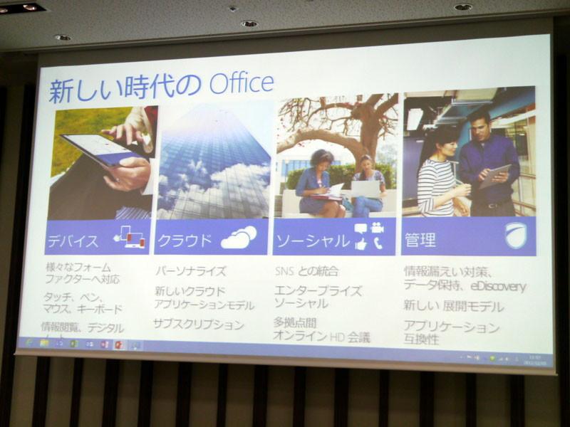 次期Officeはデバイス、クラウド、ソーシャル、管理といった柱で強化されている