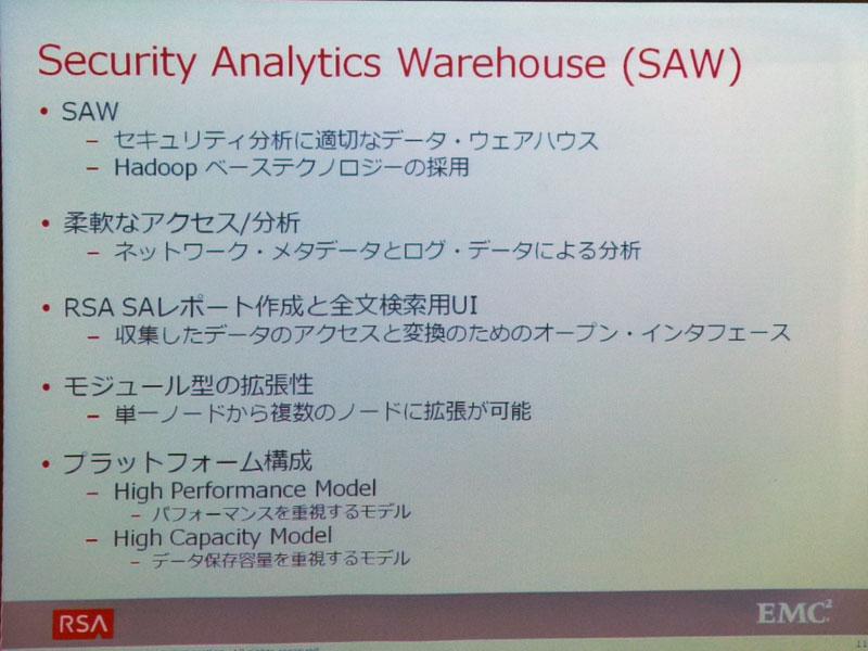 Security Analytics Serverの概要