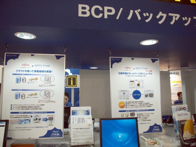 BCP/バックアップとニフティクラウドの組み合わせ
