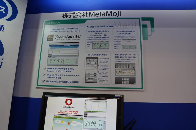 MetaMojiの手書き入力ソフトウェア「7notes Pad+WC」