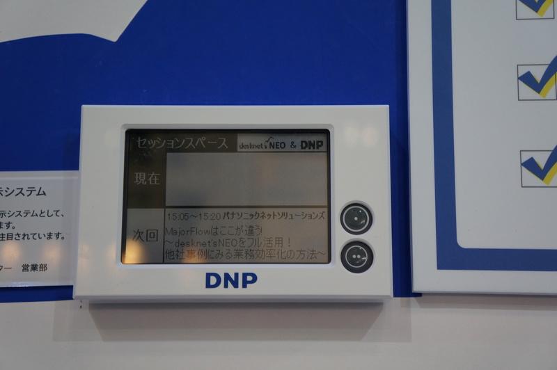 会議室予約情報を無線LANで取得し電子ペーパーで表示する大日本印刷のシステム
