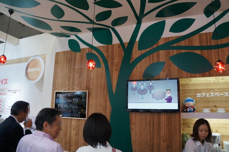 カフェ風に作られた「cybozu.com cafe」