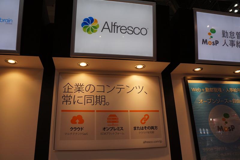 アルフレスコジャパンの「Alfresco」。SharePointなどと同様の文書管理サーバーで、世界的な実績を持つ