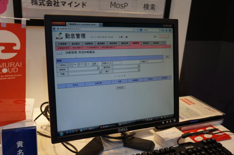 マインドの勤怠管理・人事給与システム「MosP」