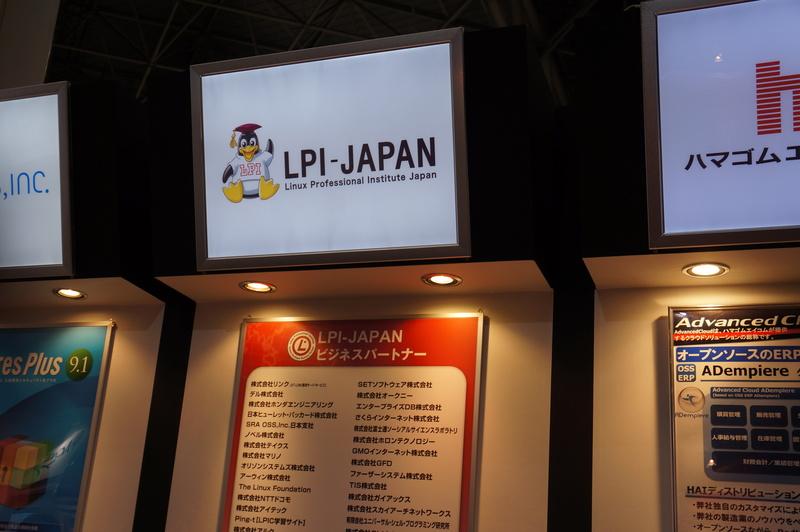 Linux技術者認定試験のLPI-Japan