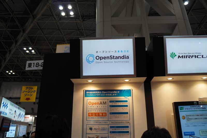 野村総合研究所(NRI)のオープンソースのサポートサービス「NRI OpenStandia」